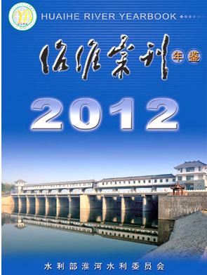 2012年汇刊