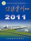 2011汇刊