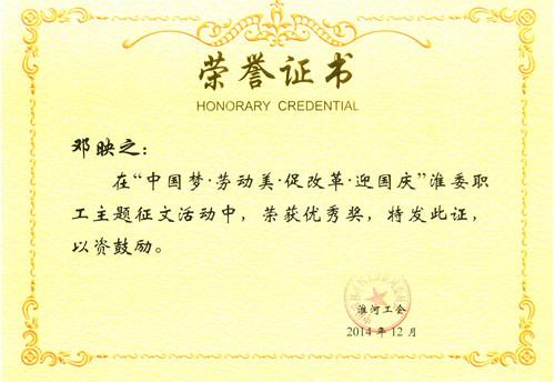 """邓映之2014-""""中国梦"""